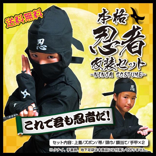 本格子供忍者スーツ・6点フルバージョン -黒忍-