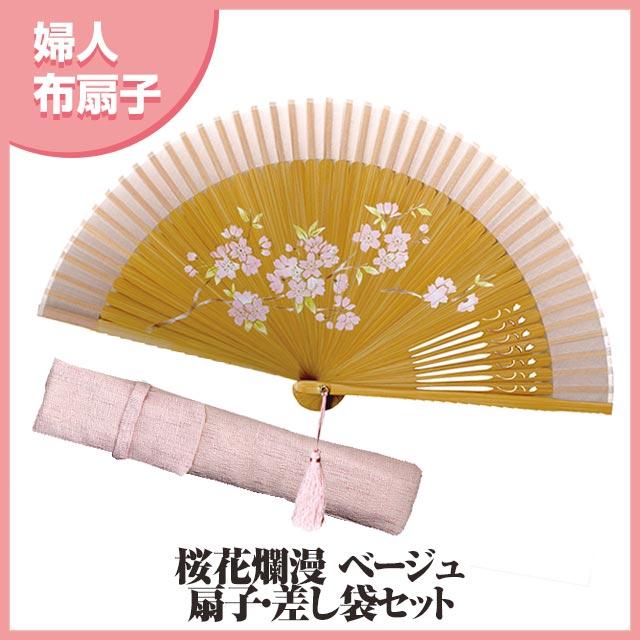 マツヨシ 松寿庵 扇子 和柄  婦人布扇子『桜花爛漫 差し袋セット ( ベージュ )  』◆matsu-4582-ss
