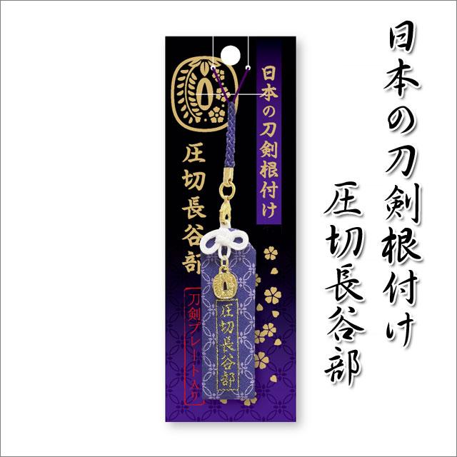 日本の刀剣根付け 圧切長谷部(へしきりはせべ) sdc-17147