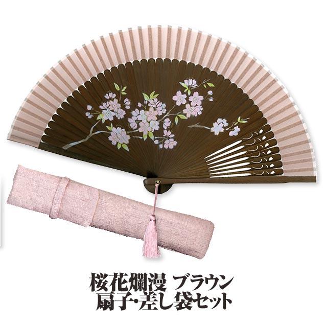 マツヨシ 松寿庵 扇子 和柄  婦人布扇子『桜花爛漫 差し袋セット ( ブラウン )  』◆matsu-4581-ss