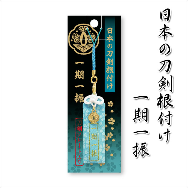 日本の刀剣根付け 一期一振(いちごひとふり) sdc-17148