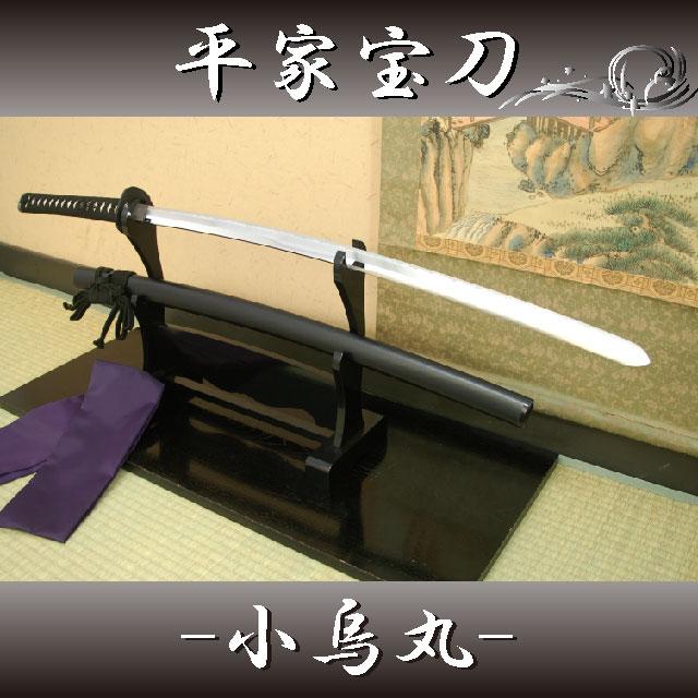 高級模造刀 平氏家宝 -小烏丸-(刀袋付き)