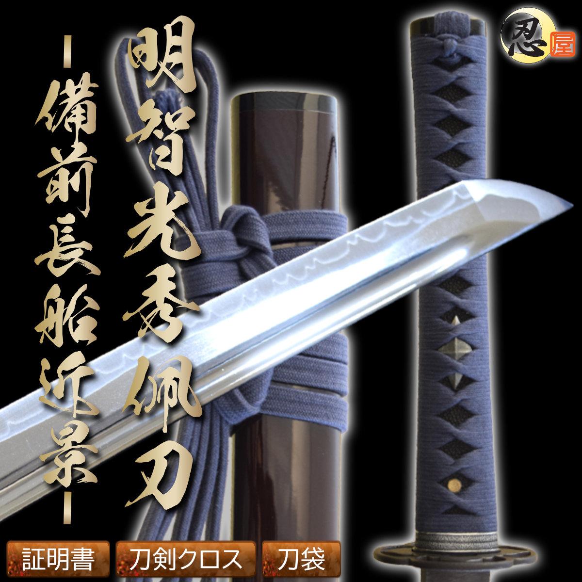 高級居合刀 明智光秀佩刀 -備前長船近景- (刀袋付き) 模擬刀剣証明書付き 数量限定即納品!
