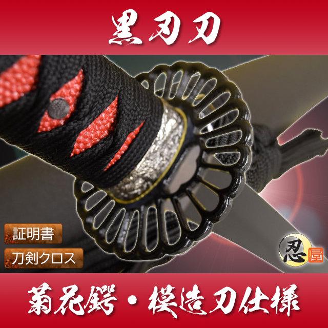 [空想刀-模造刀] 黒刃刀 ~菊花鍔 模造刀仕様~