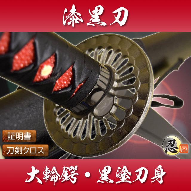 [空想刀-模造刀] 漆黒刀 ~大輪鍔 黒塗刀身~