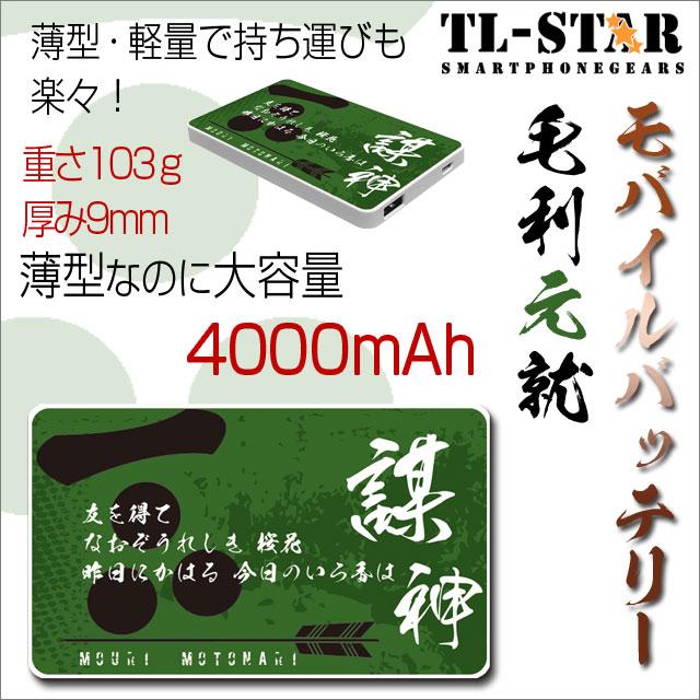 戦国武将モバイルバッテリー 毛利元就 横型 TL-MB-0023-Y