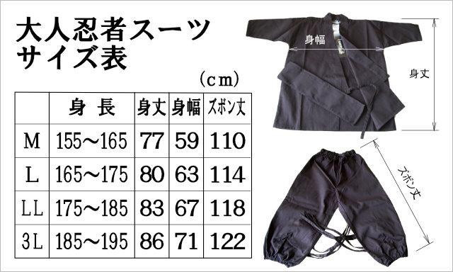得々忍者スーツセット~黒忍・大人編~