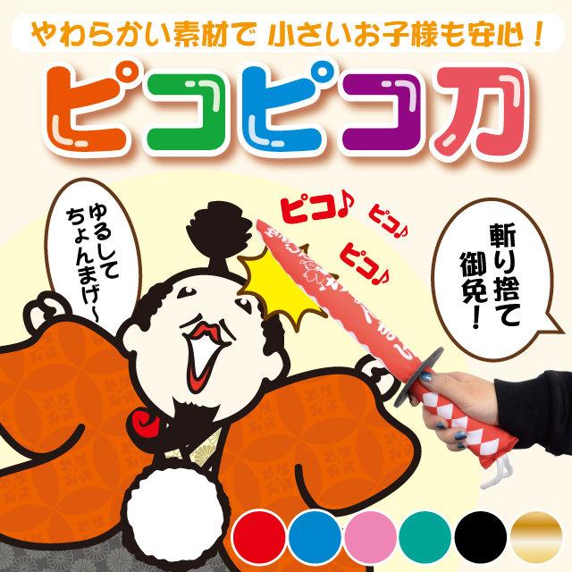 ピコピコ刀 しのびやオリジナルデザイン お土産 ソフト おもちゃ 布製 [ギフトラッピング可]