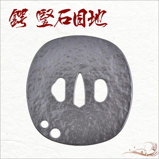 竪石目地鍔・浪人 [ネコポス配送]