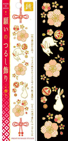 蒔絵シール 転写シール 『願いのつるし飾り 跳』 NEGAI-05
