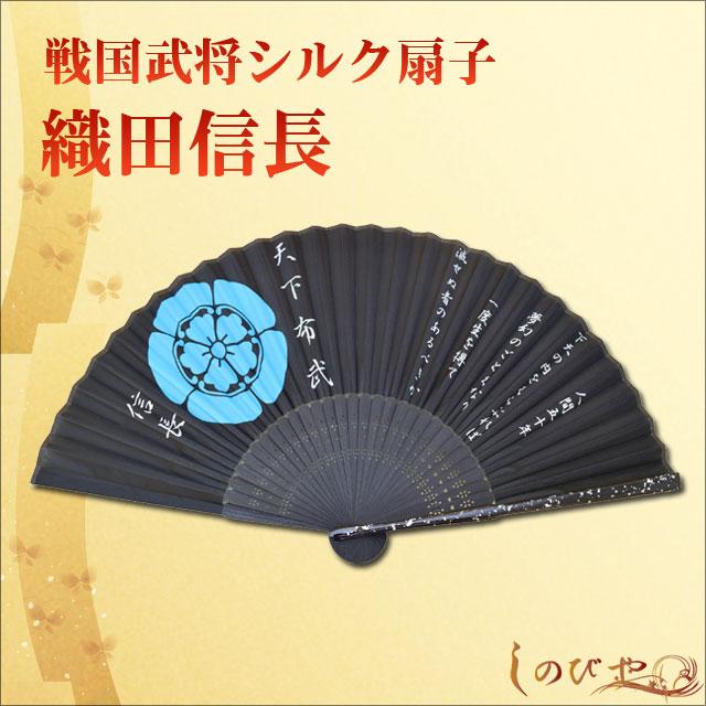 戦国武将家紋入り 高級シルク扇子 『織田信長』