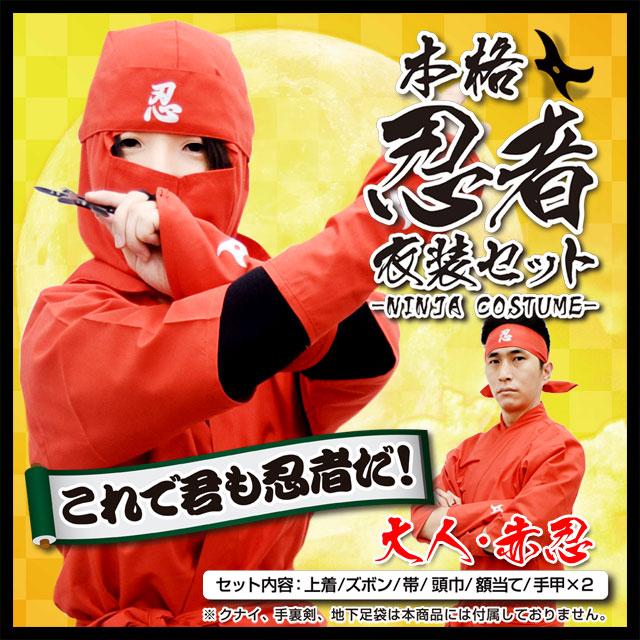 忍者コスプレには必須!本格大人忍者スーツ・6点フルバージョン-赤忍-