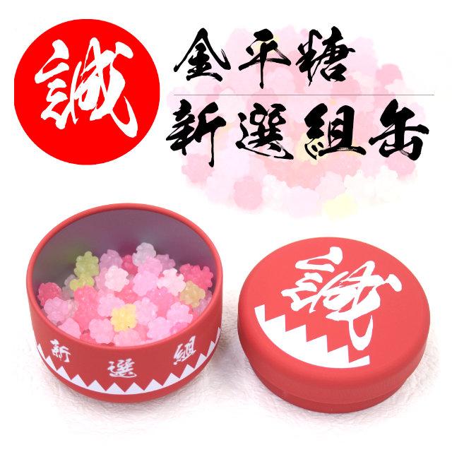 しのびやオリジナル 新選組缶・金平糖 京都土産 お菓子 ギフト