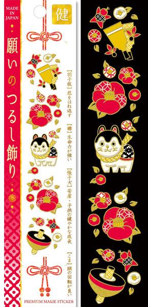 蒔絵シール 転写シール 『願いのつるし飾り 健』 NEGAI-07