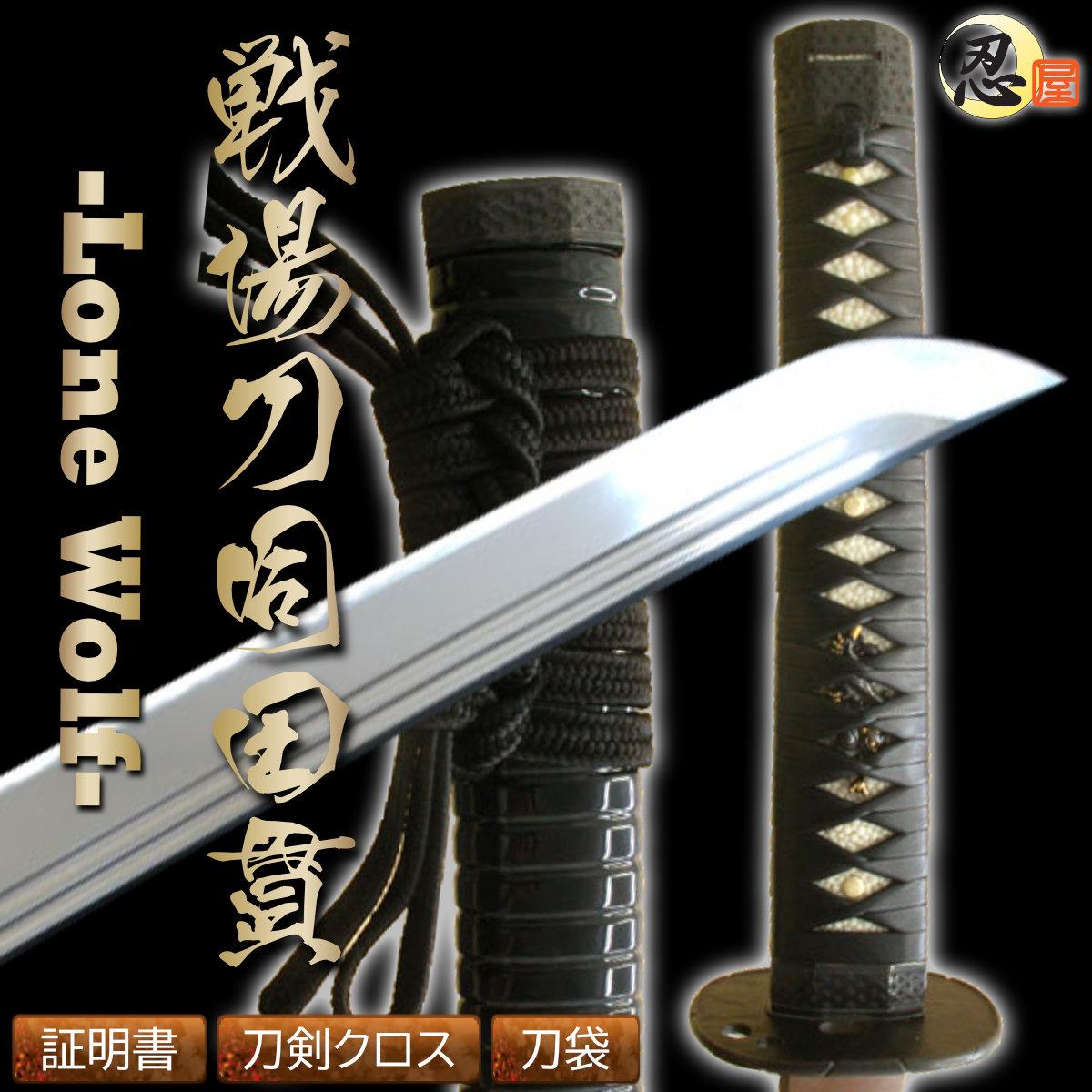 高級居合刀 戦場刀 同田貫 ~Lone Wolf~ しのびや特製刀剣証明書・クリーニングクロス・刀袋セット