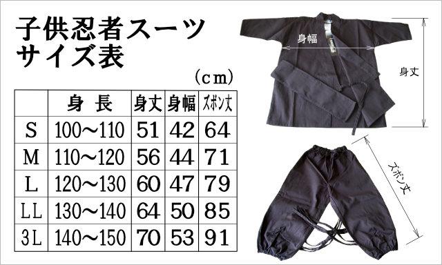 楽々忍者セット~赤忍・子供編~