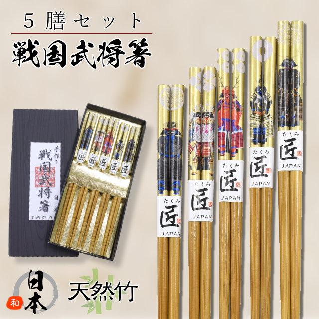 すべらない箸 戦国武将箸5膳セット 天然竹