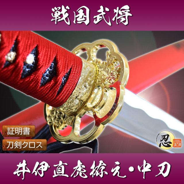 模造刀 戦国武将 井伊直虎拵え・中刀 5647U11