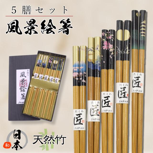 すべらない箸 風景絵箸5膳セット 天然竹