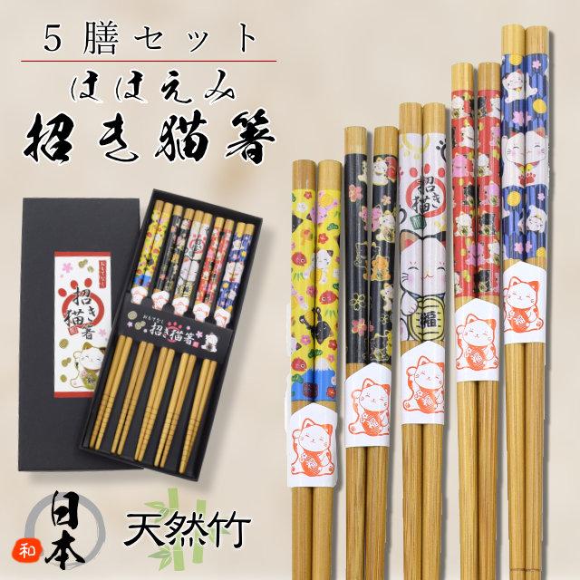 すべらない箸 ほほえみ招き猫箸5膳セット