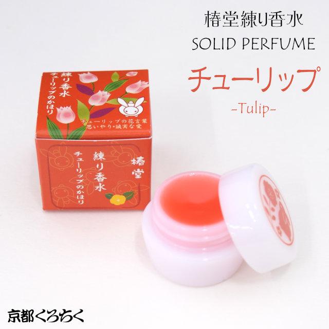 椿堂 練り香水 「チューリップのかほり」京都くろちくオリジナル