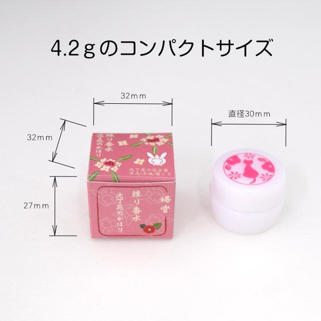 椿堂 練り香水 「お茶のかほり」京都くろちくオリジナル