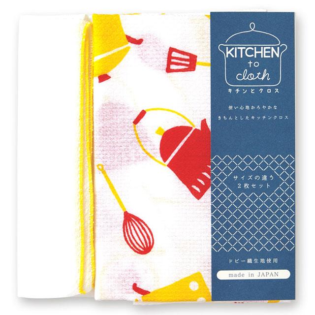 ふきん KITCHEN to cloth キチンとクロス『 キッチン 』白無地とプリント地の2枚セット