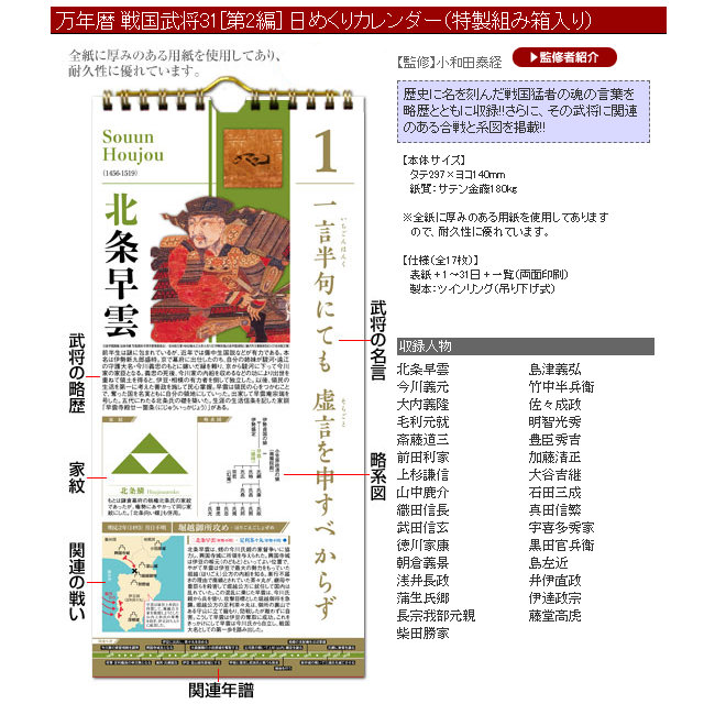 万年暦 戦国武将31[第2編] 日めくりカレンダー(特製組み箱入り)