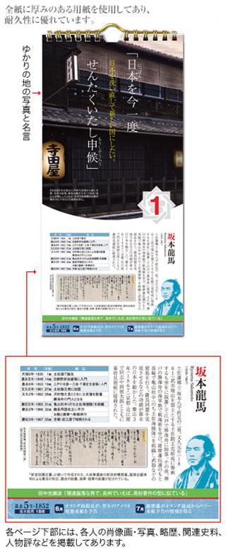 万年暦 幕末維新31 日めくりカレンダー(特製組み箱入り) [ネコポス配送] KN-C-047