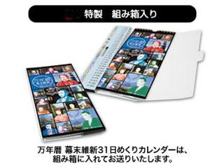 万年暦 幕末維新31 日めくりカレンダー(特製組み箱入り) KN-C-047