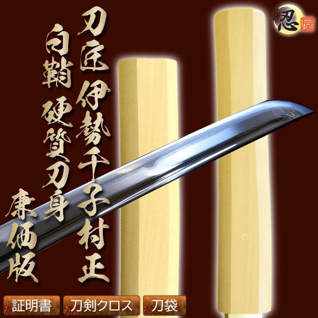 [名刀シリーズ-刀匠 硬質合金] 白鞘・伊勢千子村正写し -硬質合金刀身・廉価版-