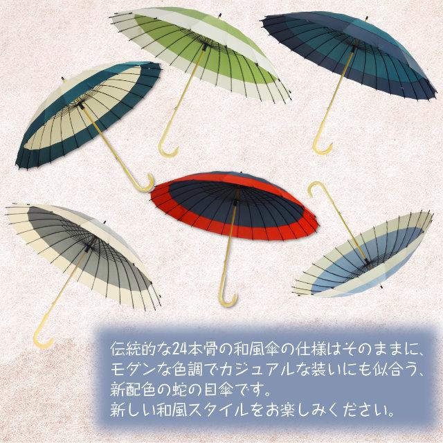 蛇の目風和傘 モダン配色 60cm 24本骨 JK-133 全10色