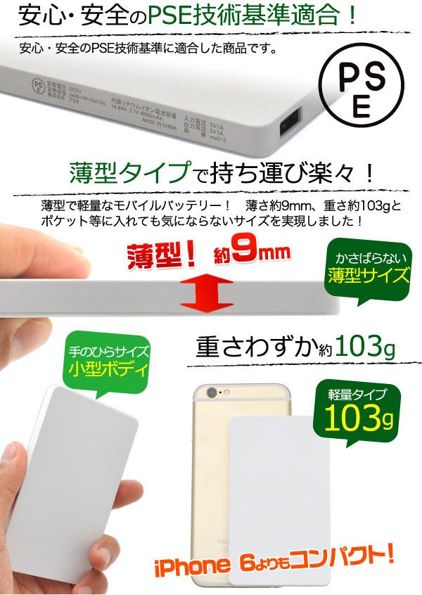 戦国武将モバイルバッテリー 織田信長 横型