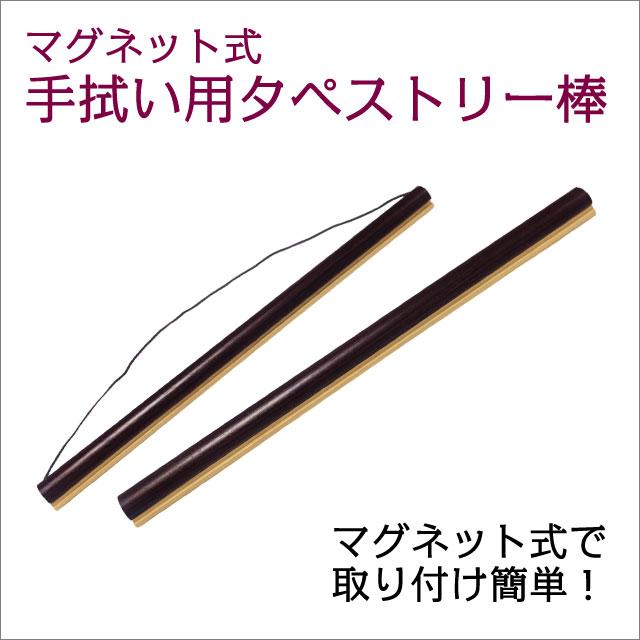 マグネット式 手拭い用タペストリー棒 木製 kenema kenema-60103