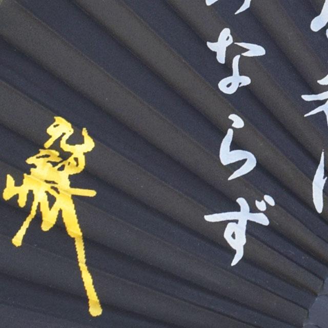 戦国武将家紋入り 高級シルク扇子 『長曾我部元親』 [ネコポス配送]