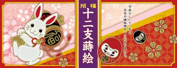 蒔絵シール 転写シール -招福十二支蒔絵 戌(いぬ)  ETO-11