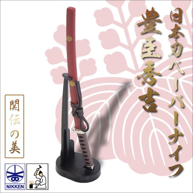 日本刀ペーパーナイフ 豊臣秀吉Model KT-22H 手紙 レターオープナー [宅急便コンパクト-送料無料]