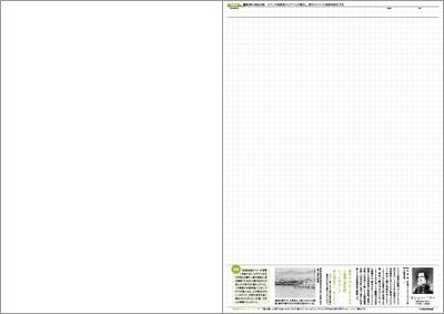 「幕末維新が好きになるノート」 幕末関連データー充実の64ページ! [ネコポス配送] KN-NT-001