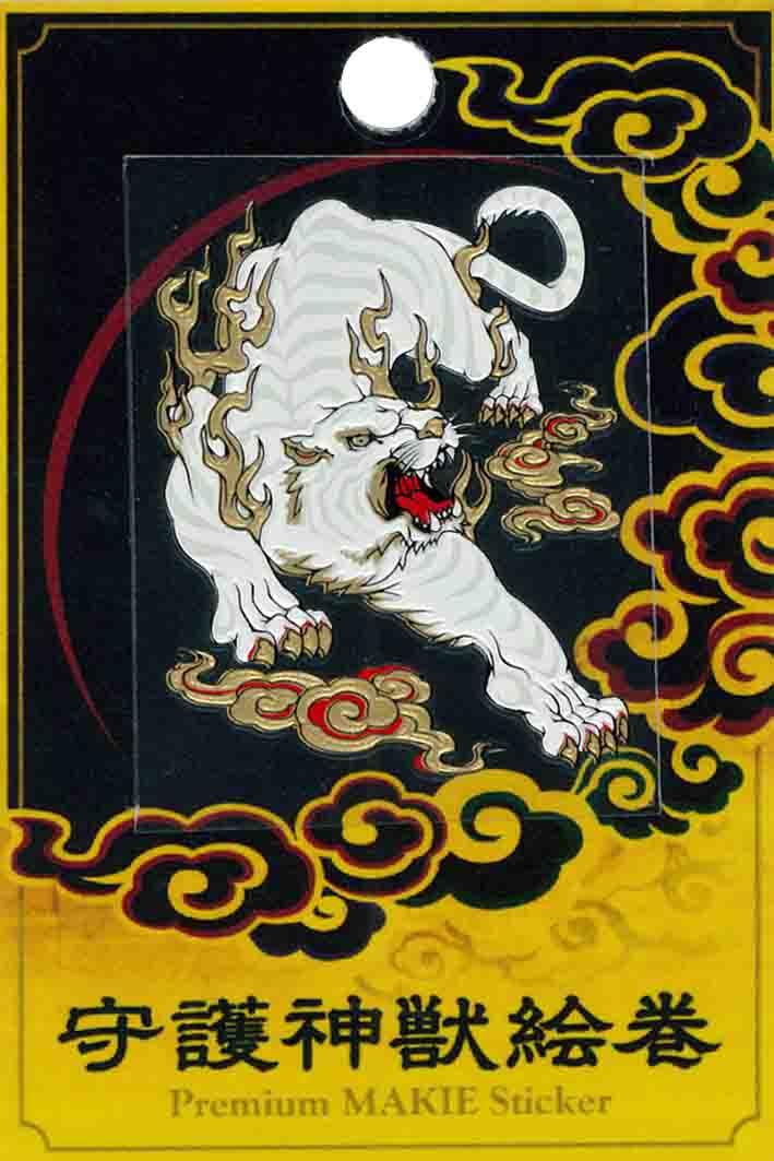 蒔絵シール 転写シール -守護神獣絵巻 「白虎」 SHINJU-03