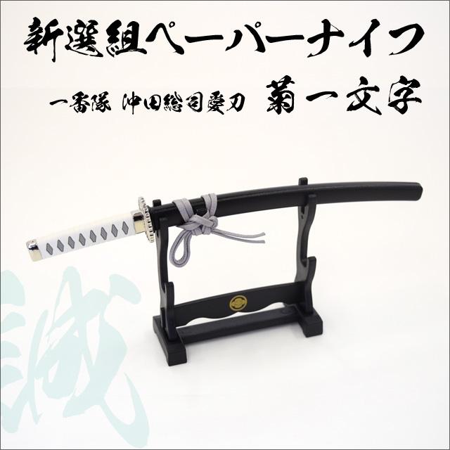 名刀ペーパーナイフ 新選組一番隊隊長 沖田総司モデル-菊一文字-