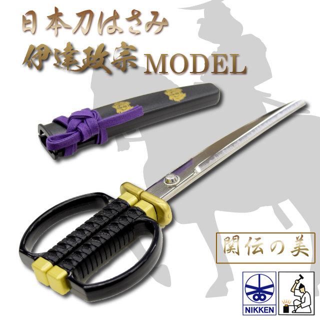 ニッケン刃物 NIKKEN 日本刀はさみ 伊達政宗モデル