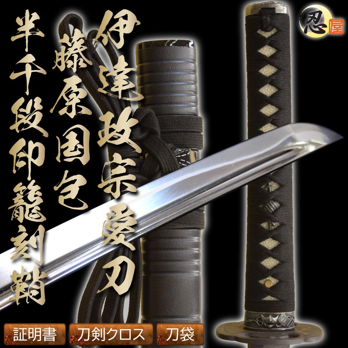 高級居合刀 伊達政宗愛刀 藤原国包 半千段印籠刻鞘(刀袋付き)