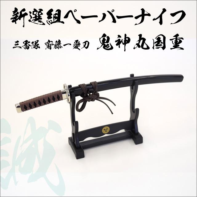 名刀ペーパーナイフ 新選組三番隊隊長 斎藤一モデル-鬼神丸国重-