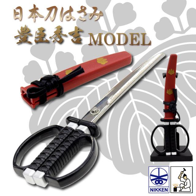 ニッケン刃物 NIKKEN 日本刀はさみ 豊臣秀吉モデル 掛け台付き