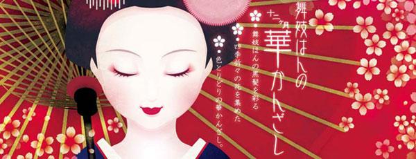 蒔絵シール-転写シール 舞妓はんの華かんざし 3月(菜の花) MAIKO-03