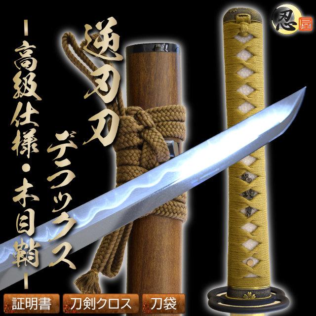 [空想刀-高級模造刀]  逆刃刀・DX -SAKABATOU DX- 高級仕様 しのびや特製刀剣証明書・クリーニングクロス・刀袋セット  数量限定即納品!