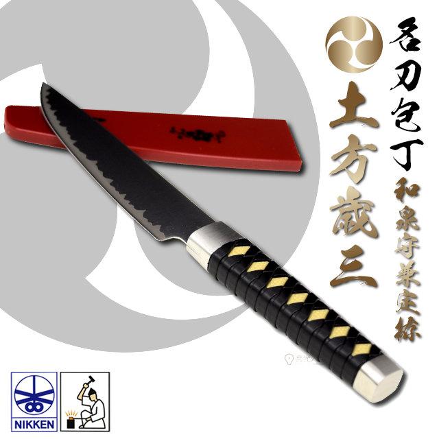ニッケン刃物 NIKKEN 名刀包丁 土方歳三モデル