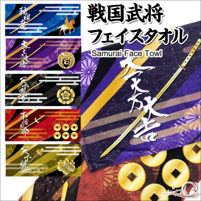 戦国武将 フェイスタオル 石田三成 しのびやオリジナル