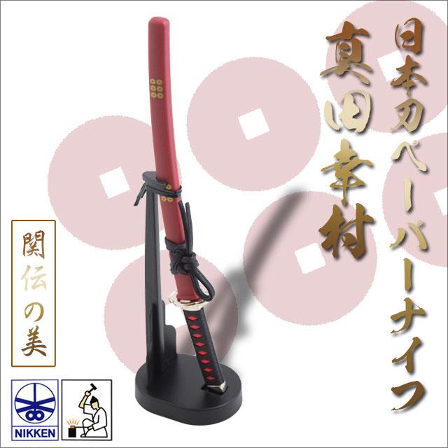 日本刀ペーパーナイフ 真田幸村Model [宅急便コンパクト-送料無料]