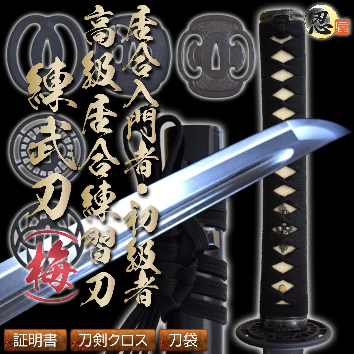 カスタム居合練習刀-高級居合練習刀 ~練武刀(梅)~(刀袋付き)